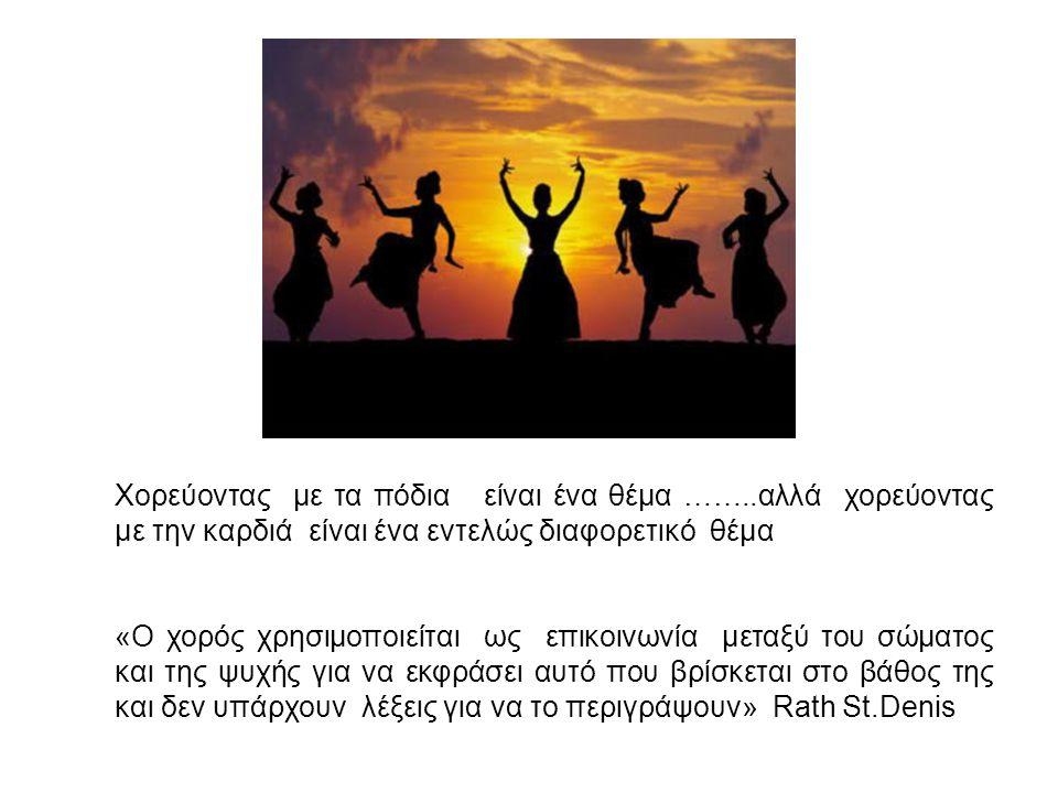 Χορεύοντας με τα πόδια είναι ένα θέμα ……..αλλά χορεύοντας με την καρδιά είναι ένα εντελώς διαφορετικό θέμα «Ο χορός χρησιμοποιείται ως επικοινωνία μετ
