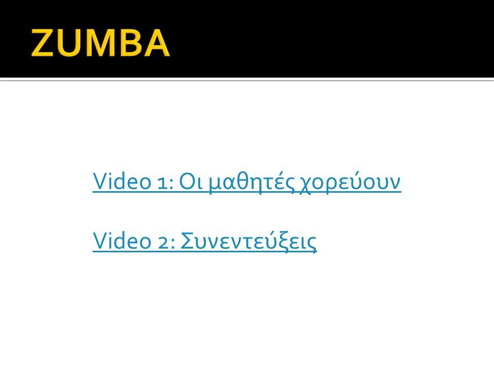Video 1: Οι μαθητές χορεύουν Video 2: Συνεντεύξεις
