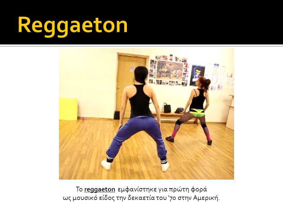 Το reggaeton εμφανίστηκε για πρώτη φορά ως μουσικό είδος την δεκαετία του '70 στην Αμερική.