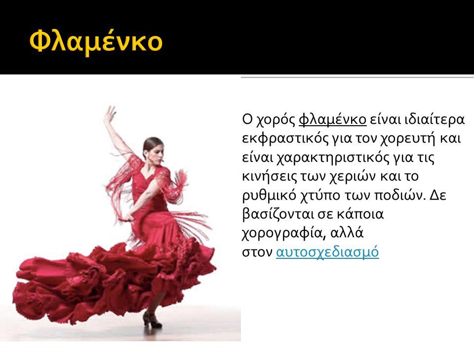 Ο χορός φλαμένκο είναι ιδιαίτερα εκφραστικός για τον χορευτή και είναι χαρακτηριστικός για τις κινήσεις των χεριών και το ρυθμικό χτύπο των ποδιών. Δε