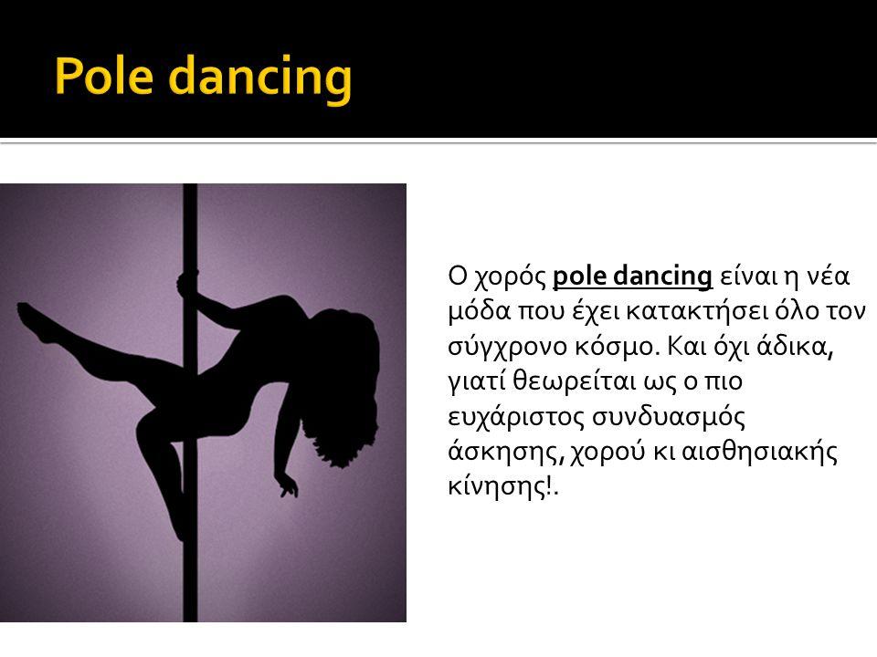 Ο χορός pole dancing είναι η νέα μόδα που έχει κατακτήσει όλο τον σύγχρονο κόσμο. Και όχι άδικα, γιατί θεωρείται ως ο πιο ευχάριστος συνδυασμός άσκηση