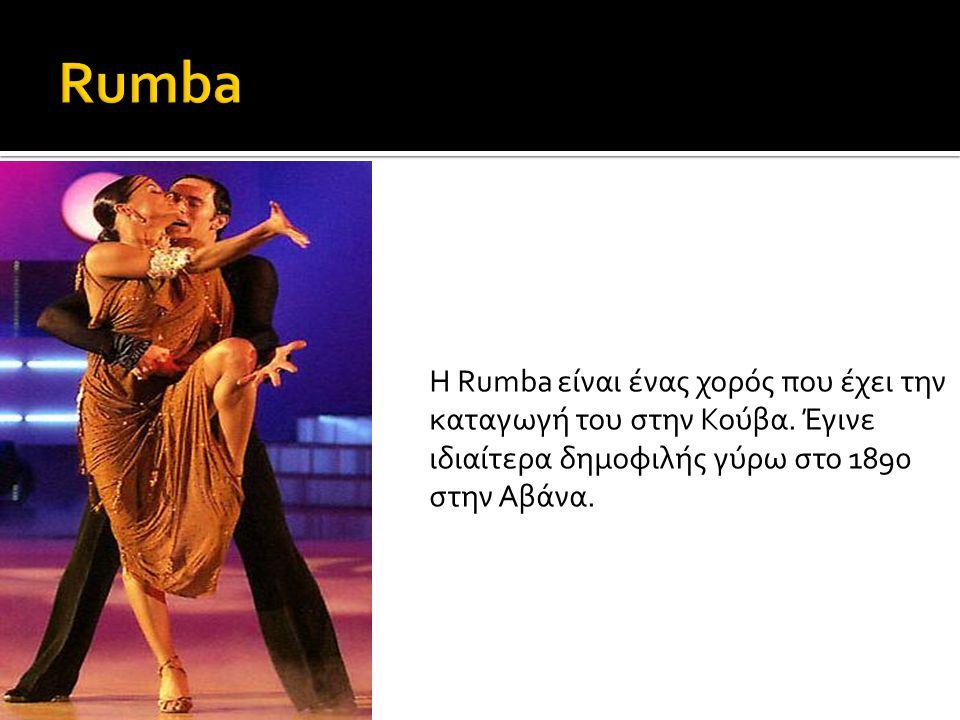 Η Rumba είναι ένας χορός που έχει την καταγωγή του στην Κούβα. Έγινε ιδιαίτερα δημοφιλής γύρω στο 1890 στην Αβάνα.