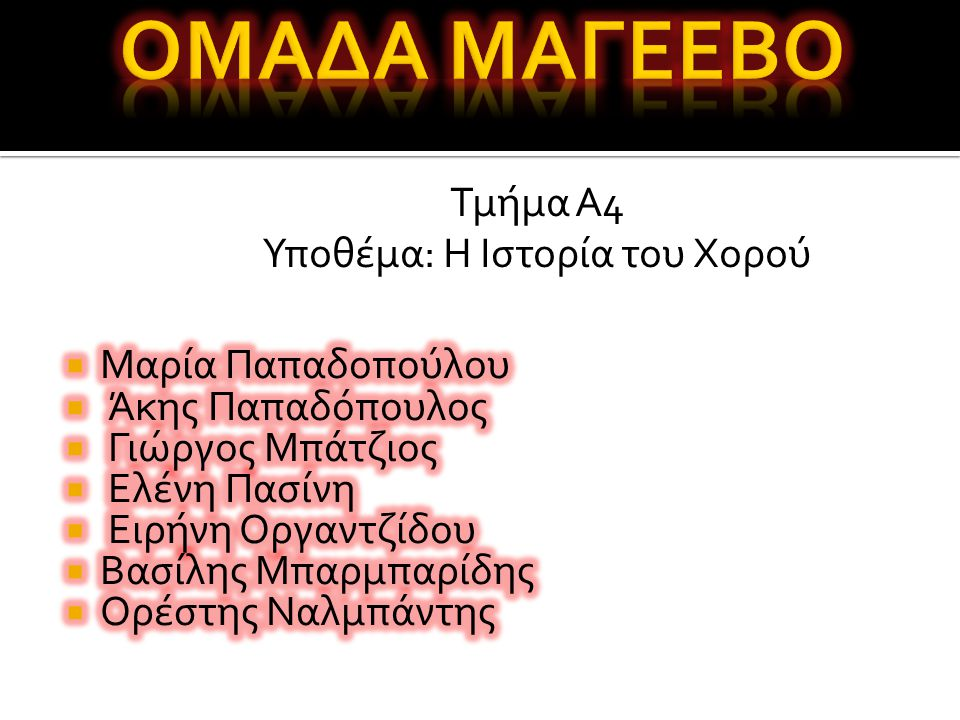 Ο χορός Οριενταλ δεν είναι ούτε τούρκικος, ούτε αράβικος μα ούτε και Ελληνικός.