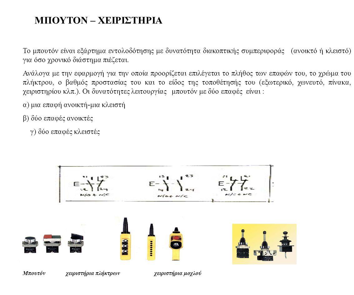 ΜΠΟΥΤΟΝ – ΧΕΙΡΙΣΤΗΡΙΑ Το μπουτόν είναι εξάρτημα εντολοδότησης με δυνατότητα διακοπτικής συμπεριφοράς (ανοικτό ή κλειστό) για όσο χρονικό διάστημα πιέζ