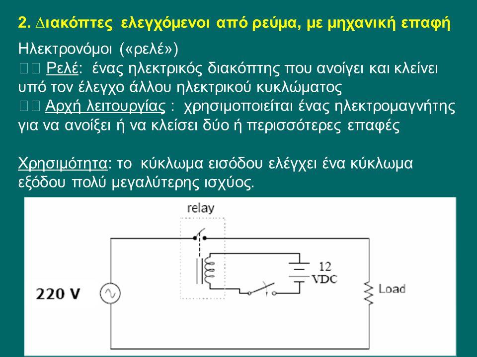 2. ∆ιακόπτες ελεγχόµενοι από ρεύµα, µε µηχανική επαφή Ηλεκτρονόµοι («ρελέ») Ρελέ: ένας ηλεκτρικός διακόπτης που ανοίγει και κλείνει υπό τον έλεγχο άλλ