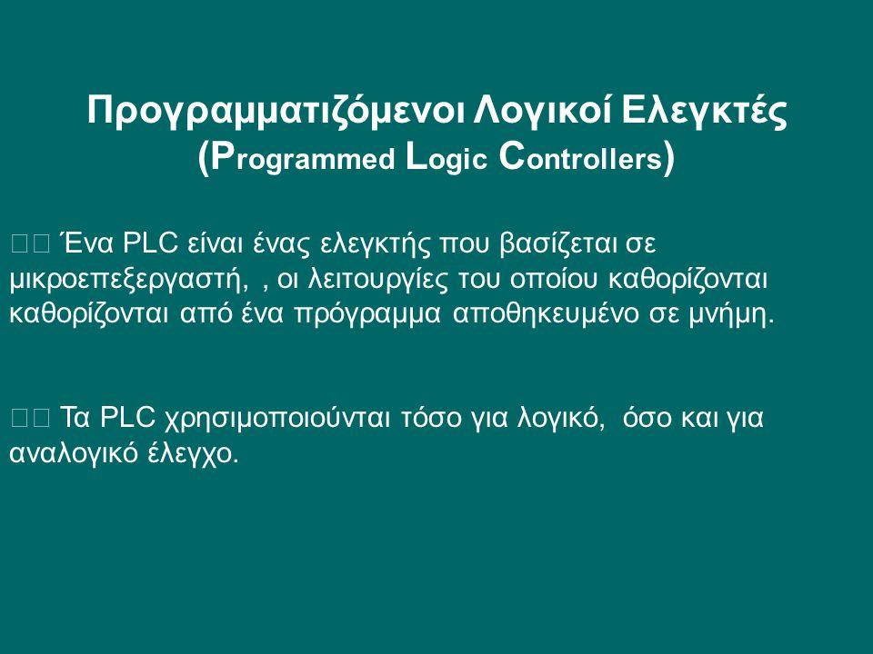 Προγραµµατιζόµενοι Λογικοί Ελεγκτές (P rogrammed L ogic C ontrollers ) Ένα PLC είναι ένας ελεγκτής που βασίζεται σε μικροεπεξεργαστή,, οι λειτουργίες
