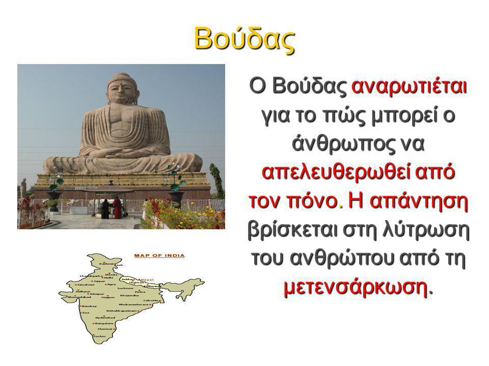 Βούδας Ο Βούδας αναρωτιέται για το πώς μπορεί ο άνθρωπος να απελευθερωθεί από τον πόνο.