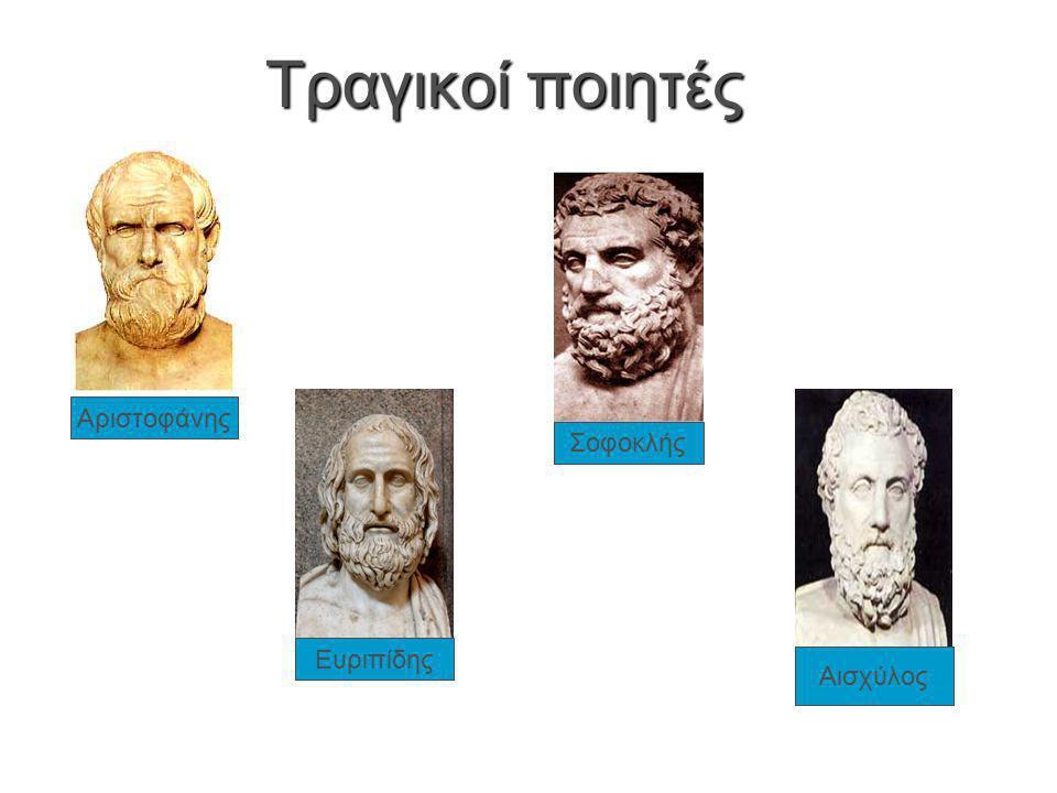 Τραγικοί ποιητές ΑριστοφάνηςΕυριπίδηςΣοφοκλής Αισχύλος