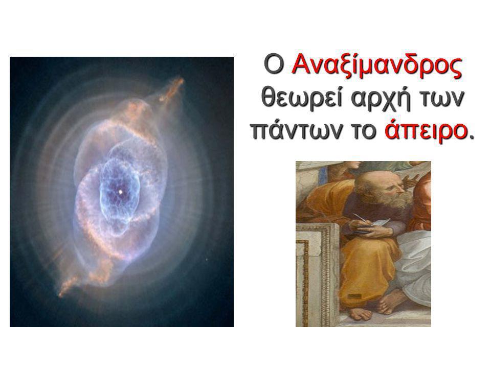 Ο Αναξίμανδρος θεωρεί αρχή των πάντων το άπειρο.