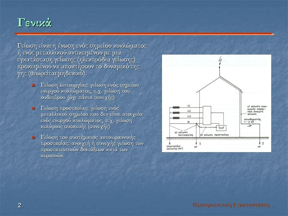 Ηλεκτρολογικές Εγκαταστάσεις 2 Γενικά Γείωση είναι η ένωση ενός σημείου κυκλώματος ή ενός μεταλλικού αντικειμένου με μια εγκατάσταση γείωσης (ηλεκτρόδ