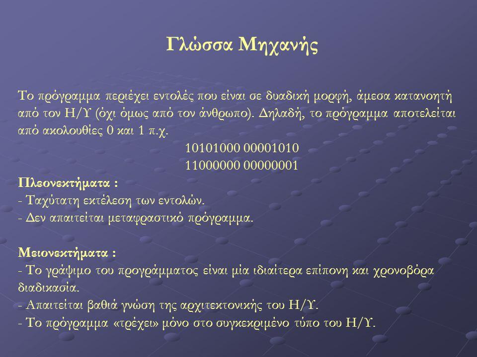 Γλώσσα Μηχανής Το πρόγραμμα περιέχει εντολές που είναι σε δυαδική μορφή, άμεσα κατανοητή από τον Η/Υ (όχι όμως από τον άνθρωπο). Δηλαδή, το πρόγραμμα