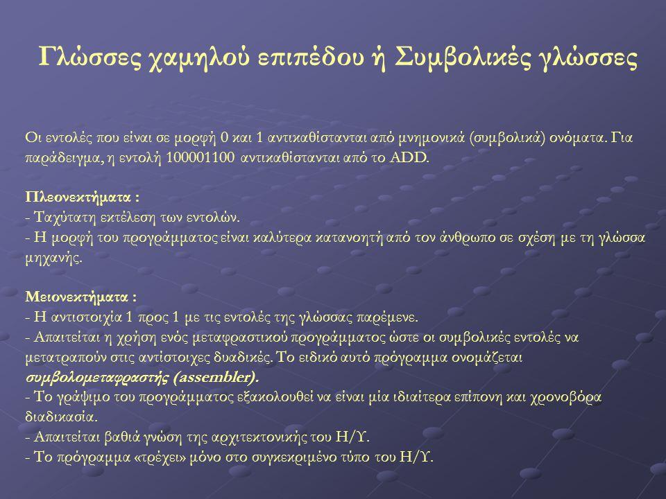 Αλφάβητο γλώσσας Ως αλφάβητο ορίζουμε το σύνολο των αποδεκτών χαρακτήρων της γλώσσας.