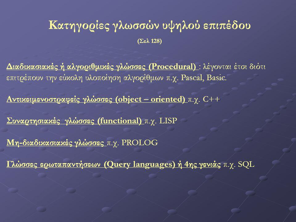 Τεχνικές σχεδίασης προγραμμάτων (σελ 133) Δεν αρκεί κάποιος να γνωρίζει απλά μία γλώσσα προγραμματισμού.
