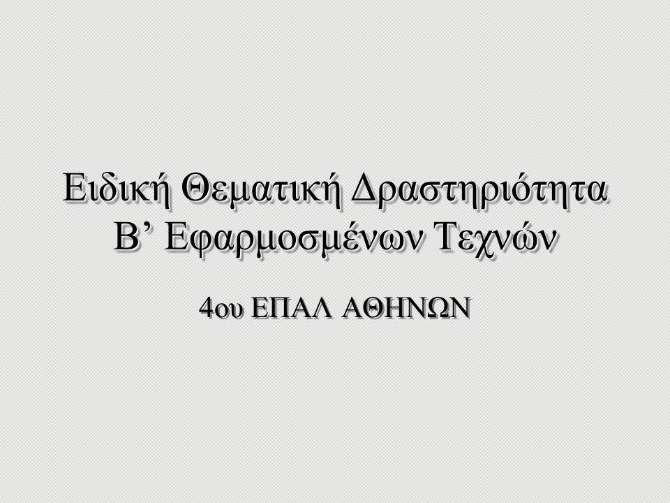 ΙΣΤΟΡΙΑ ΕΡΙΟΥΡΓΙΑΣ
