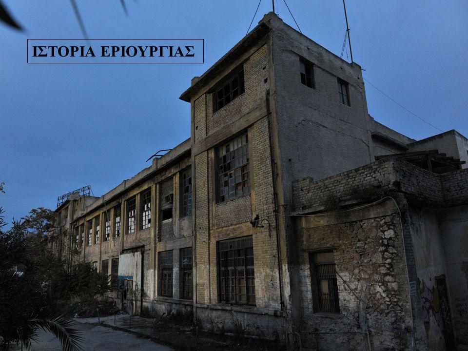 ΒΙΟΜΗΧΑΝΙΚΗ ΚΛΗΡΟΝΟΜΙΑ Η ΠΡΟΣΦΟΡΑ ΣΤΗΝ ΑΝΑΒΑΘΜΙΣΗ ΤΟΥ ΠΕΡΙΒΑΛΛΟΝΤΟΣ Το πρώτο εργοστάσιο, στην περιοχή των Ποδαράδων, όπως ονομαζόταν η περιοχή πριν την εγκατάσταση προσφύγων, ανάγεται στο τέλος του 1919, όταν ο Νικόλαος Κυρκίνης, κύριος μέτοχος της κλωστοϋφαντουργικής εταιρείας «Ελληνική Εριουργία Α.Ε.» στα Πατήσια, εγκατέστησε εδώ το πλυντήριο και το βαφείο της εριουργίας του δίπλα στο ρέμα του Περσού.