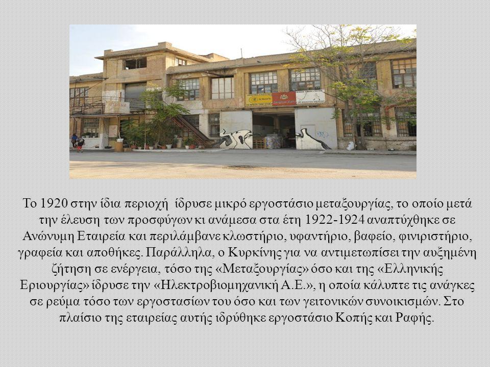 Το 1920 στην ίδια περιοχή ίδρυσε μικρό εργοστάσιο μεταξουργίας, το οποίο μετά την έλευση των προσφύγων κι ανάμεσα στα έτη 1922-1924 αναπτύχθηκε σε Ανώνυμη Εταιρεία και περιλάμβανε κλωστήριο, υφαντήριο, βαφείο, φινιριστήριο, γραφεία και αποθήκες.