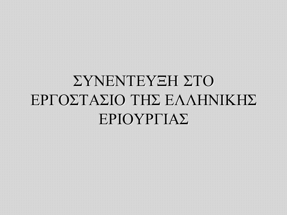 Η Συνέντευξη ήταν Ημιδομημένη Το εργοστάσιο της Ελληνικής Εριουργίας άνηκε στον Κυρκινη και το 1932 το αγόρασε ο Μποροδακης όπου συνεργαζόταν με το στρατό.