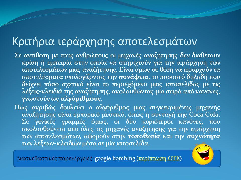 Διασκεδαστικές παρενέργειες: google bombing (περίπτωση ΟΤΕ)περίπτωση ΟΤΕ Κριτήρια ιεράρχησης αποτελεσμάτων Σε αντίθεση με τους ανθρώπους οι μηχανές αν