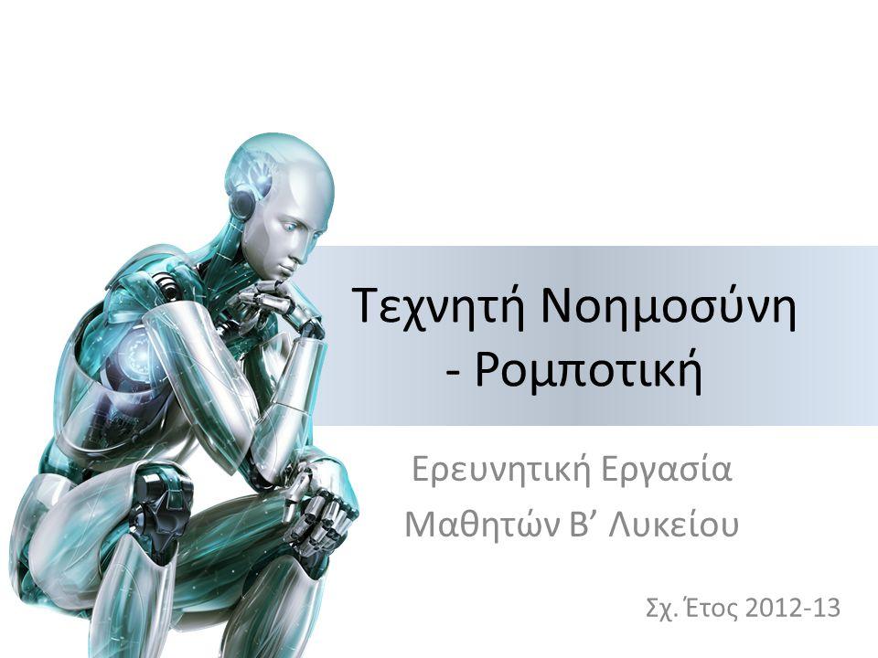 Τεχνητή Νοημοσύνη - Ρομποτική Ερευνητική Εργασία Μαθητών Β' Λυκείου Σχ. Έτος 2012-13