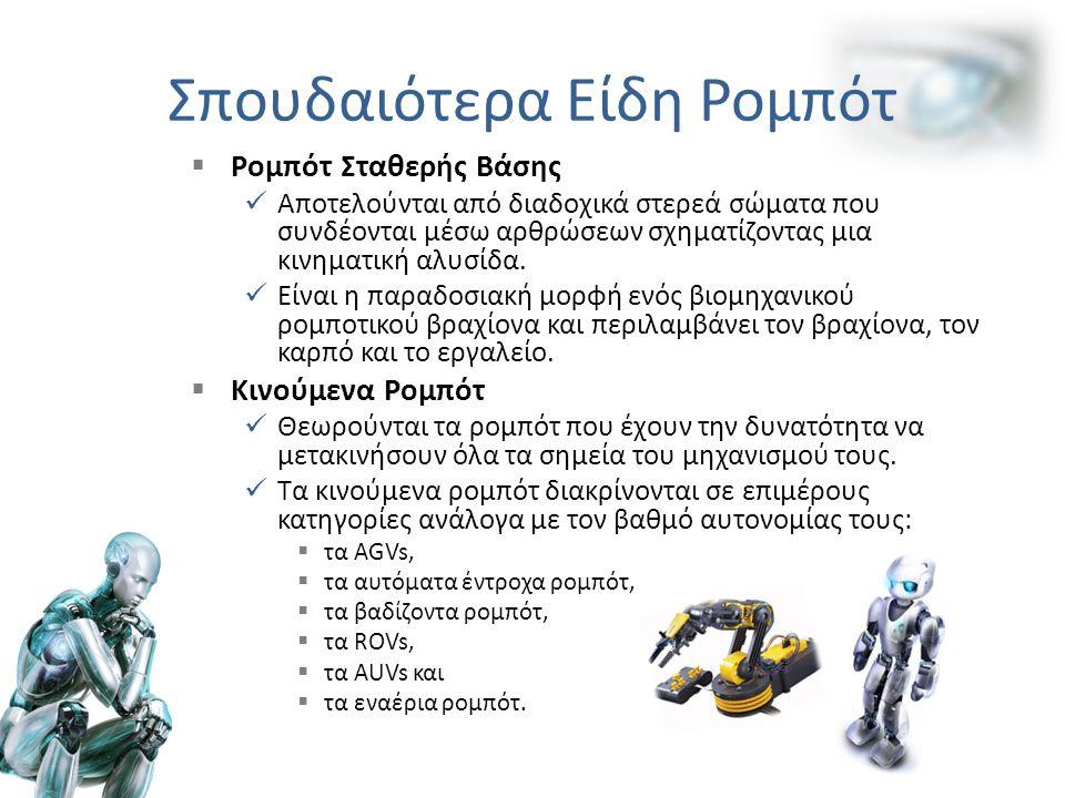  Ρομπότ Σταθερής Βάσης Αποτελούνται από διαδοχικά στερεά σώματα που συνδέονται μέσω αρθρώσεων σχηματίζοντας μια κινηματική αλυσίδα.