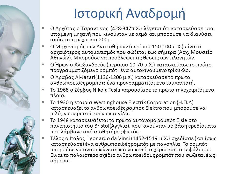 Ιστορική Αναδρομή  Ο Αρχύτας ο Ταραντίνος (428-347π.Χ.) λέγεται ότι κατασκεύασε μια ιπτάμενη μηχανή που κινούνταν με ατμό και μπορούσε να διανύσει απόσταση μέχρι και 200μ.