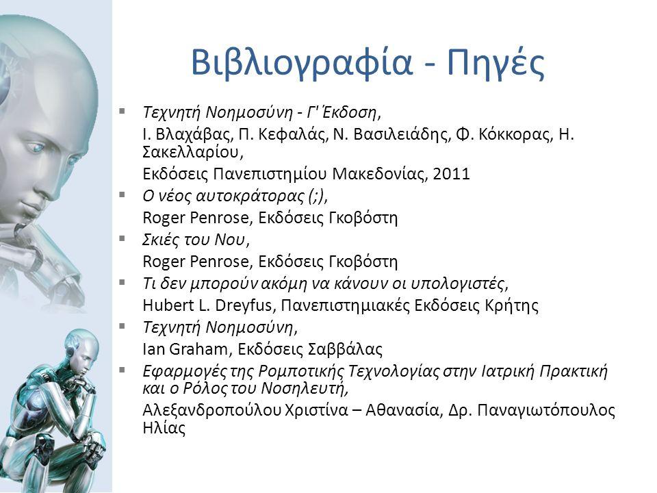 Βιβλιογραφία - Πηγές  Τεχνητή Νοημοσύνη - Γ Έκδοση, Ι.