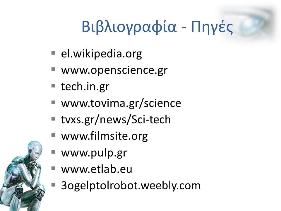  el.wikipedia.org  www.openscience.gr  tech.in.gr  www.tovima.gr/science  tvxs.gr/news/Sci-tech  www.filmsite.org  www.pulp.gr  www.etlab.eu  3ogelptolrobot.weebly.com Βιβλιογραφία - Πηγές