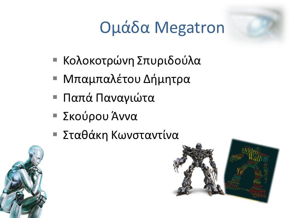 Ομάδα Megatron  Κολοκοτρώνη Σπυριδούλα  Μπαμπαλέτου Δήμητρα  Παπά Παναγιώτα  Σκούρου Άννα  Σταθάκη Κωνσταντίνα