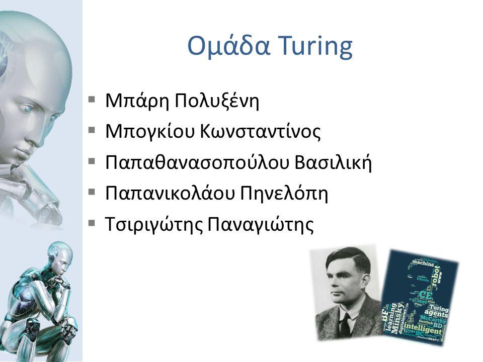  Μπάρη Πολυξένη  Μπογκίου Κωνσταντίνος  Παπαθανασοπούλου Βασιλική  Παπανικολάου Πηνελόπη  Τσιριγώτης Παναγιώτης Ομάδα Turing
