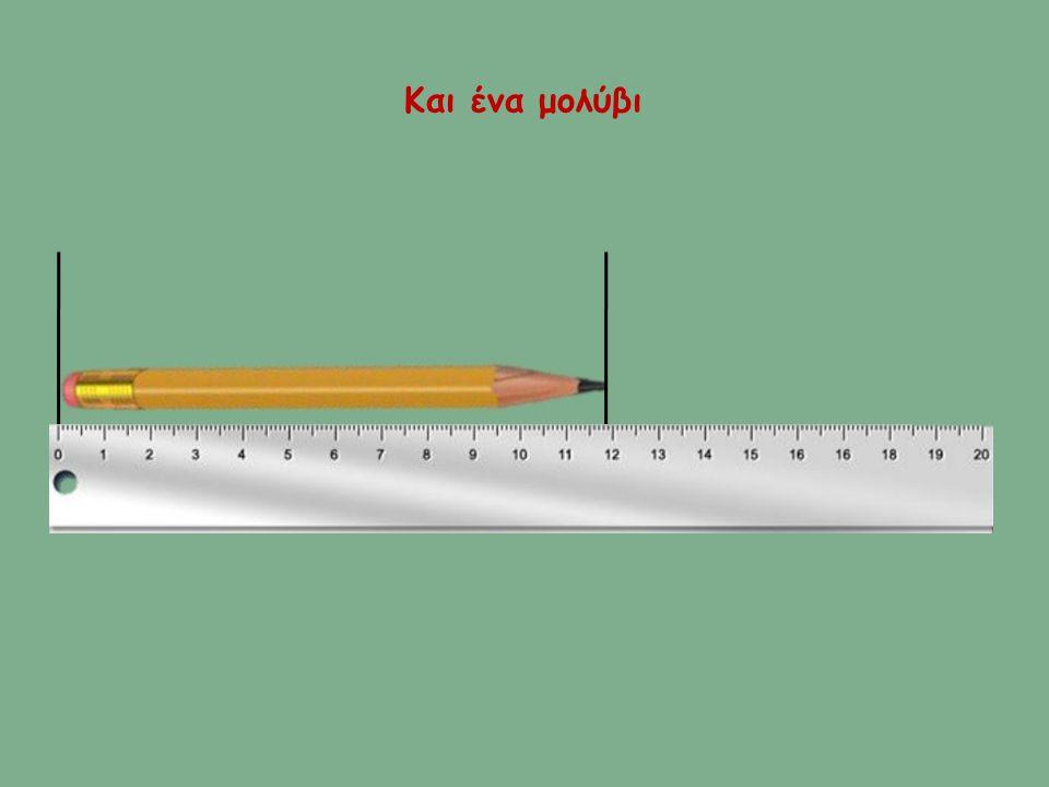 Και ένα μολύβι