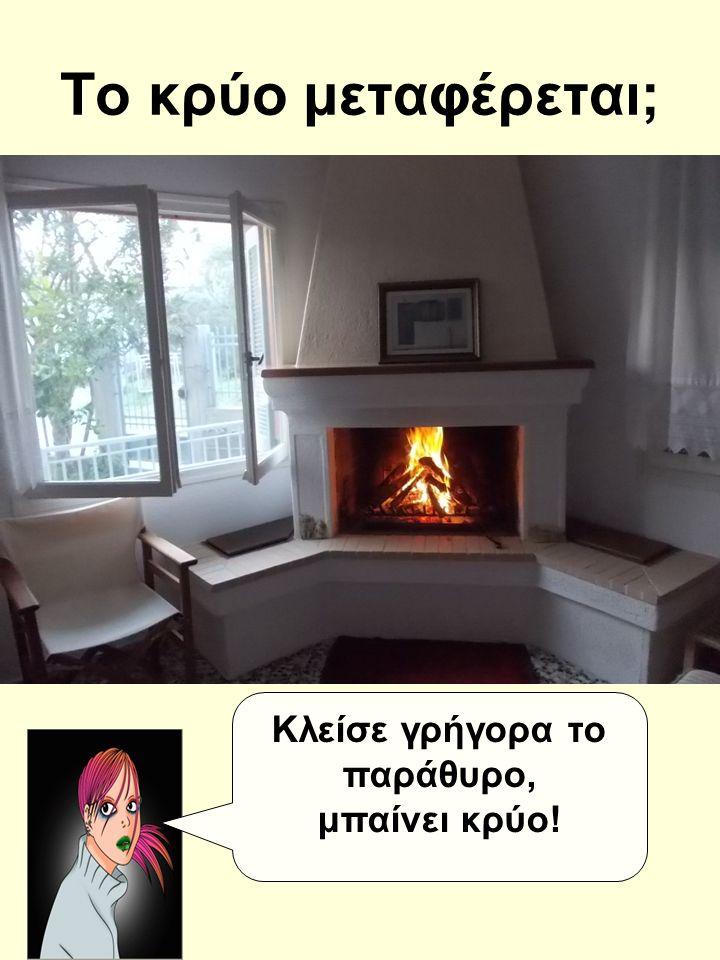 Το κρύο μεταφέρεται; Κλείσε γρήγορα το παράθυρο, μπαίνει κρύο!