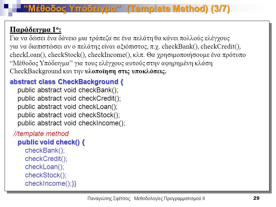 """Παναγιώτης Σφέτσος, Μεθοδολογίες Προγραμματισμού ΙΙ 29 """"Μέθοδος Υπόδειγμα"""" (Template Method) (3/7) Παράδειγμα 1 ο : Για να δώσει ένα δάνειο μια τράπεζ"""