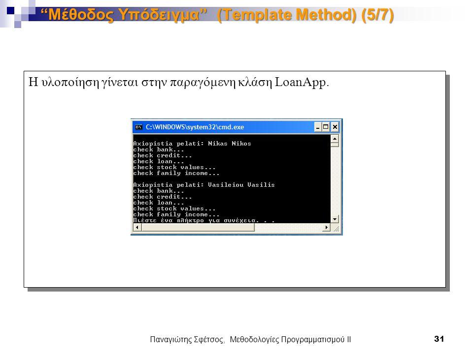 """Παναγιώτης Σφέτσος, Μεθοδολογίες Προγραμματισμού ΙΙ 31 """"Μέθοδος Υπόδειγμα"""" (Template Method) (5/7) Η υλοποίηση γίνεται στην παραγόμενη κλάση LoanApp."""