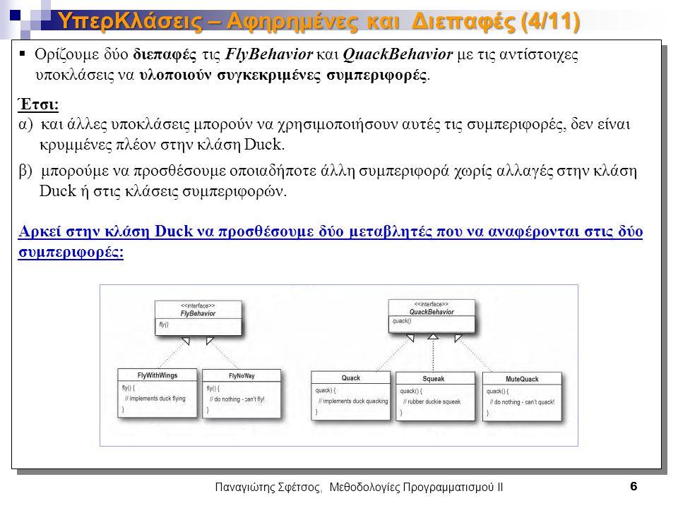  Ορίζουμε δύο διεπαφές τις FlyBehavior και QuackBehavior με τις αντίστοιχες υποκλάσεις να υλοποιούν συγκεκριμένες συμπεριφορές. Έτσι: α) και άλλες υπ