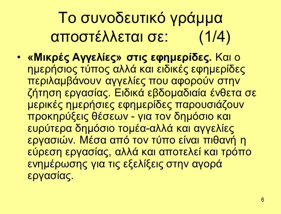 6 Το συνοδευτικό γράμμα αποστέλλεται σε: (1/4) «Μικρές Αγγελίες» στις εφημερίδες.