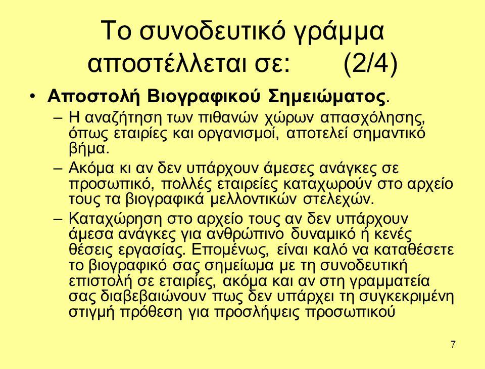 7 Το συνοδευτικό γράμμα αποστέλλεται σε: (2/4) Αποστολή Βιογραφικού Σημειώματος.