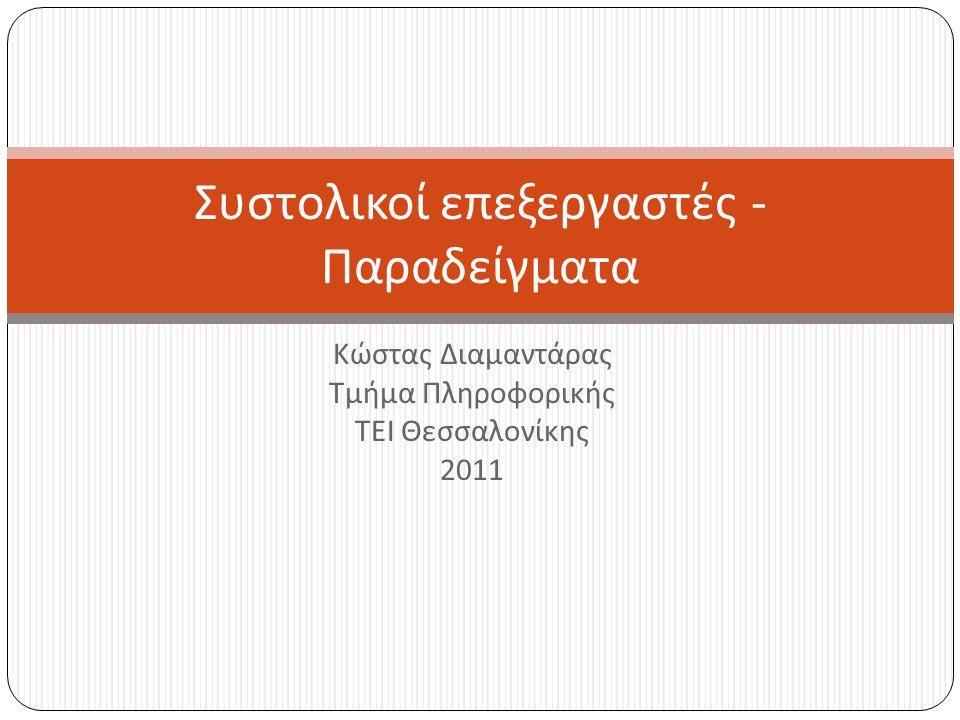 Κώστας Διαμαντάρας Τμήμα Πληροφορικής ΤΕΙ Θεσσαλονίκης 2011 Συστολικοί επεξεργαστές - Παραδείγματα