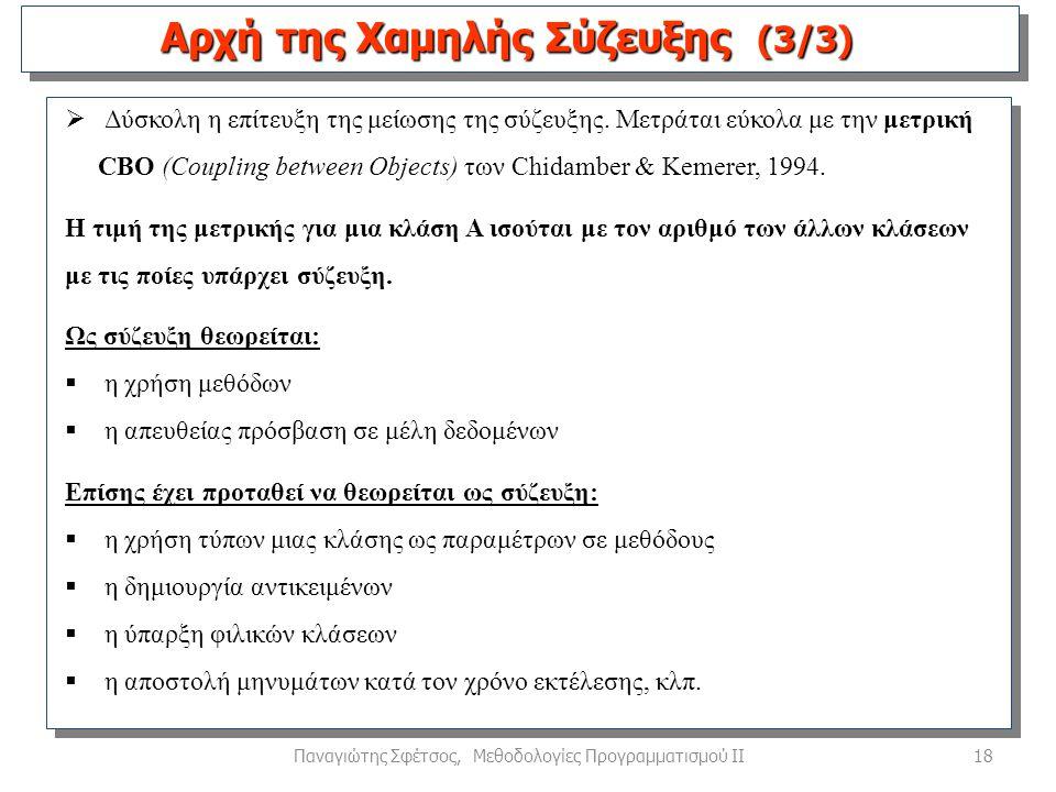 18Παναγιώτης Σφέτσος, Μεθοδολογίες Προγραμματισμού ΙΙ  Δύσκολη η επίτευξη της μείωσης της σύζευξης.