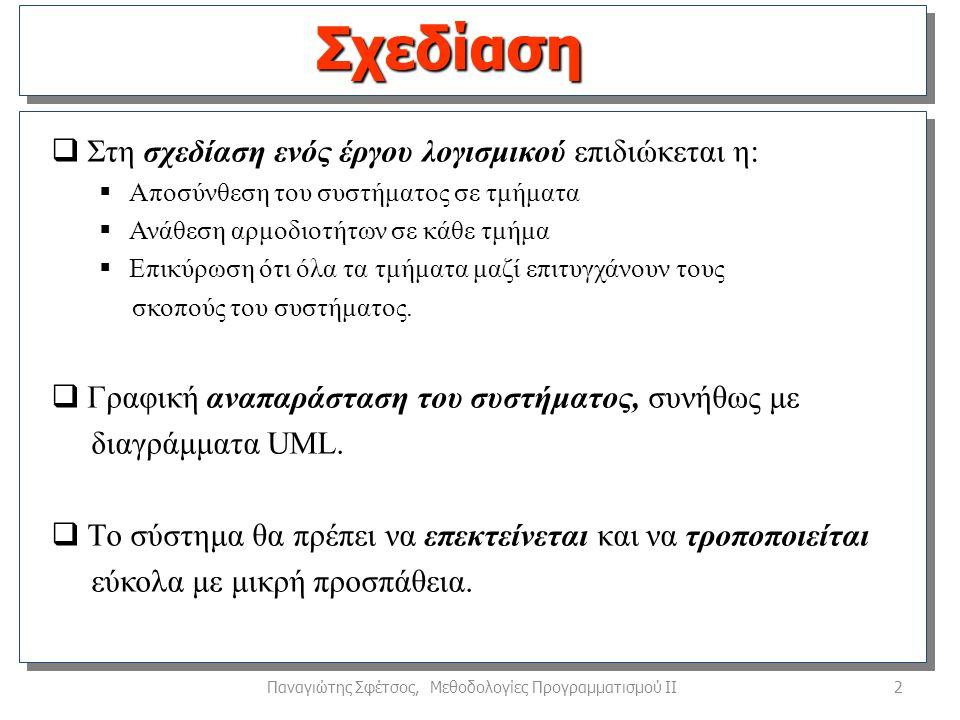 2Παναγιώτης Σφέτσος, Μεθοδολογίες Προγραμματισμού ΙΙ  Στη σχεδίαση ενός έργου λογισμικού επιδιώκεται η:  Αποσύνθεση του συστήματος σε τμήματα  Ανάθεση αρμοδιοτήτων σε κάθε τμήμα  Επικύρωση ότι όλα τα τμήματα μαζί επιτυγχάνουν τους σκοπούς του συστήματος.