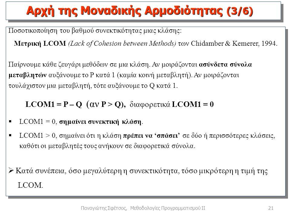 21Παναγιώτης Σφέτσος, Μεθοδολογίες Προγραμματισμού ΙΙ Ποσοτικοποίηση του βαθμού συνεκτικότητας μιας κλάσης: Μετρική LCOM (Lack of Cohesion between Methods) των Chidamber & Kemerer, 1994.