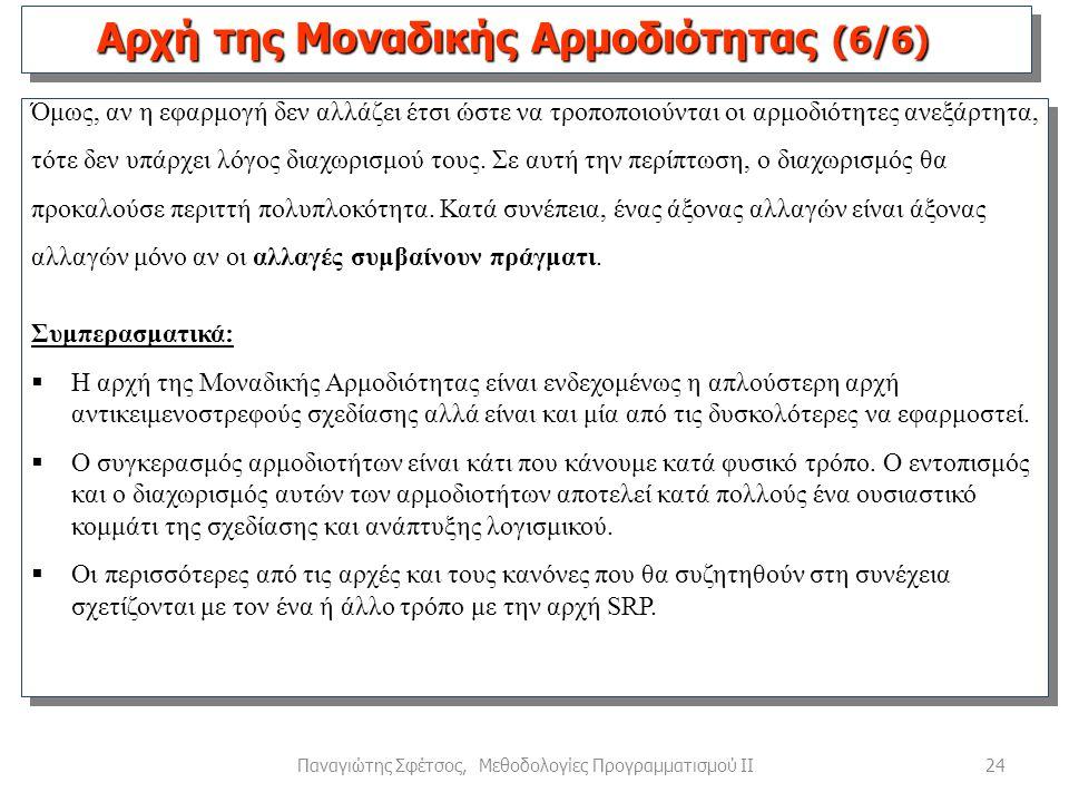24Παναγιώτης Σφέτσος, Μεθοδολογίες Προγραμματισμού ΙΙ Όμως, αν η εφαρμογή δεν αλλάζει έτσι ώστε να τροποποιούνται οι αρμοδιότητες ανεξάρτητα, τότε δεν υπάρχει λόγος διαχωρισμού τους.