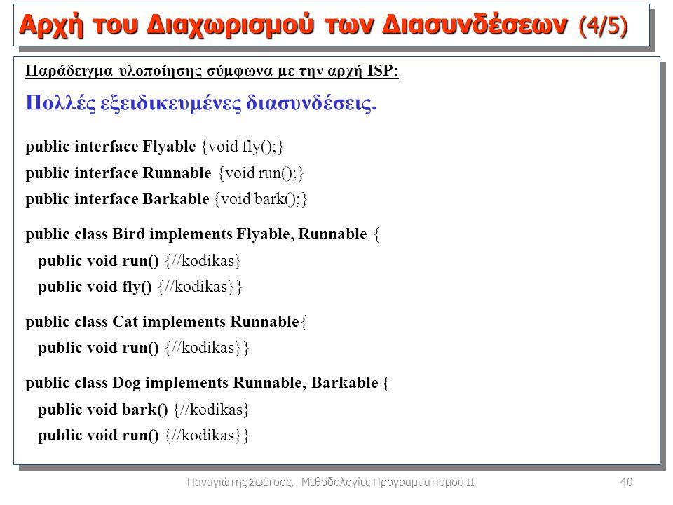 40Παναγιώτης Σφέτσος, Μεθοδολογίες Προγραμματισμού ΙΙ Αρχή του Διαχωρισμού των Διασυνδέσεων (4/5) Παράδειγμα υλοποίησης σύμφωνα με την αρχή ISP: Πολλές εξειδικευμένες διασυνδέσεις.