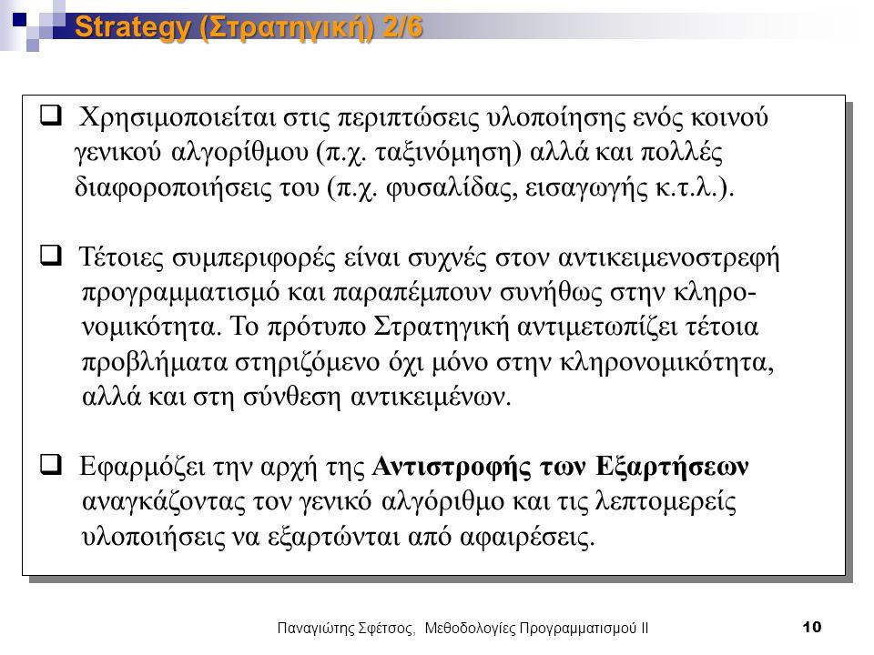 Παναγιώτης Σφέτσος, Μεθοδολογίες Προγραμματισμού ΙΙ 10 Strategy (Στρατηγική) 2/6  Χρησιμοποιείται στις περιπτώσεις υλοποίησης ενός κοινού γενικού αλγορίθμου (π.χ.