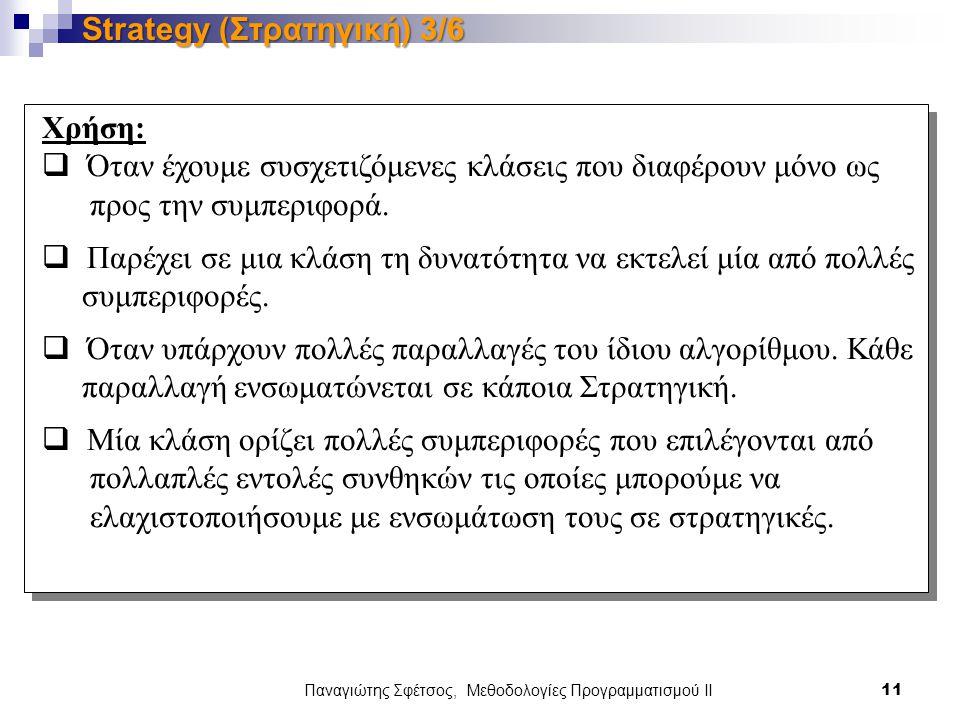 Παναγιώτης Σφέτσος, Μεθοδολογίες Προγραμματισμού ΙΙ 11 Strategy (Στρατηγική) 3/6 Χρήση:  Όταν έχουμε συσχετιζόμενες κλάσεις που διαφέρουν μόνο ως προς την συμπεριφορά.