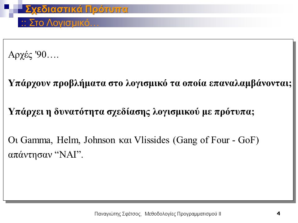 Παναγιώτης Σφέτσος, Μεθοδολογίες Προγραμματισμού ΙΙ 4 Σχεδιαστικά Πρότυπα Αρχές 90….
