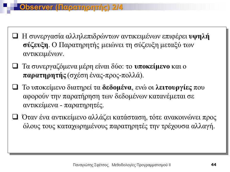 Παναγιώτης Σφέτσος, Μεθοδολογίες Προγραμματισμού ΙΙ 44 Observer (Παρατηρητής) 2/4  Η συνεργασία αλληλεπιδρώντων αντικειμένων επιφέρει υψηλή σύζευξη.