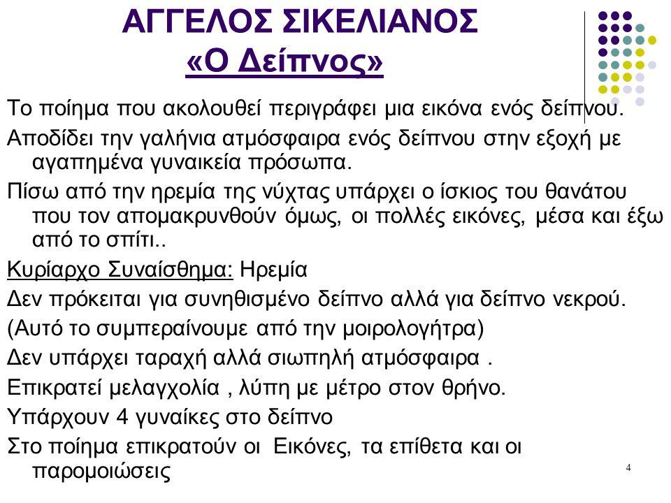 4 ΑΓΓΕΛΟΣ ΣΙΚΕΛΙΑΝΟΣ «Ο Δείπνος» Το ποίημα που ακολουθεί περιγράφει μια εικόνα ενός δείπνου.