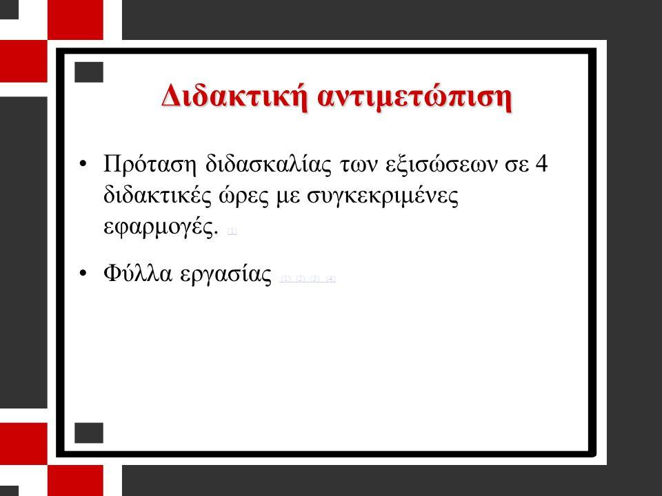 Διδακτική αντιμετώπιση Πρόταση διδασκαλίας των εξισώσεων σε 4 διδακτικές ώρες με συγκεκριμένες εφαρμογές. (1) (1) Φύλλα εργασίας.(1) (2) (3) (4).(1) (