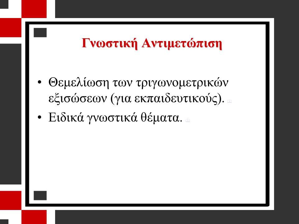 Γνωστική Αντιμετώπιση Θεμελίωση των τριγωνομετρικών εξισώσεων (για εκπαιδευτικούς). (1) (1) Ειδικά γνωστικά θέματα. (1) (1)