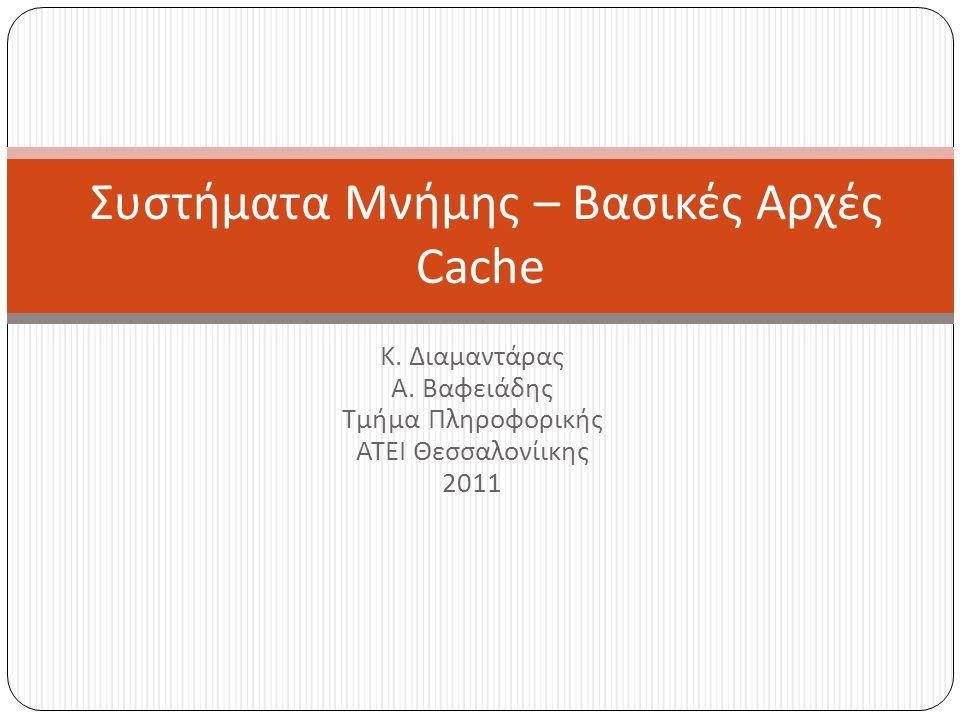 Προηγμένες Αρχιτεκτονικές Η / Υ & Παράλληλα Συστήματα 62 Κ. Διαμαντάρας - Α. Βαφειάδης